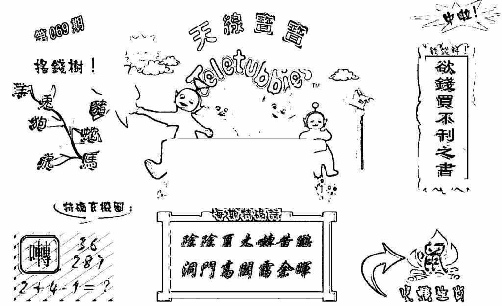 069期天线宝宝A(黑白)
