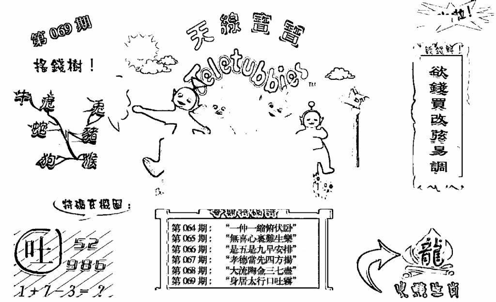 069期天线宝宝B(黑白)