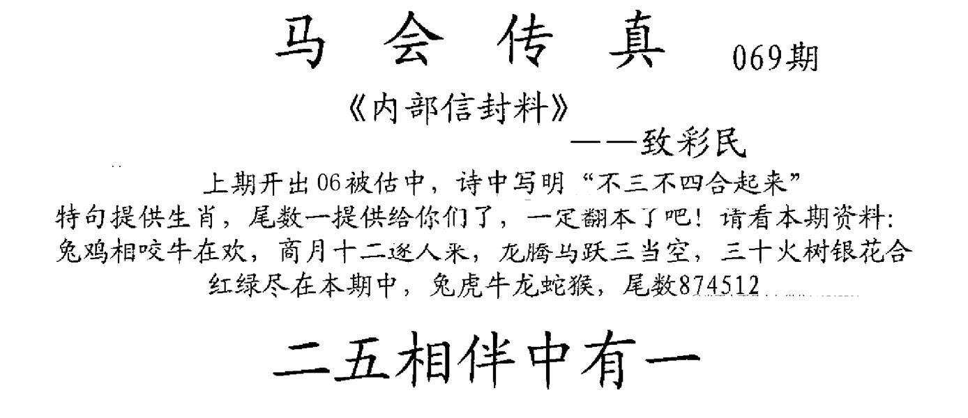 069期马会传真(黑白)