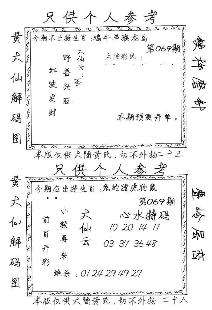 069期黄大仙梅花解码图(手写版)(黑白)