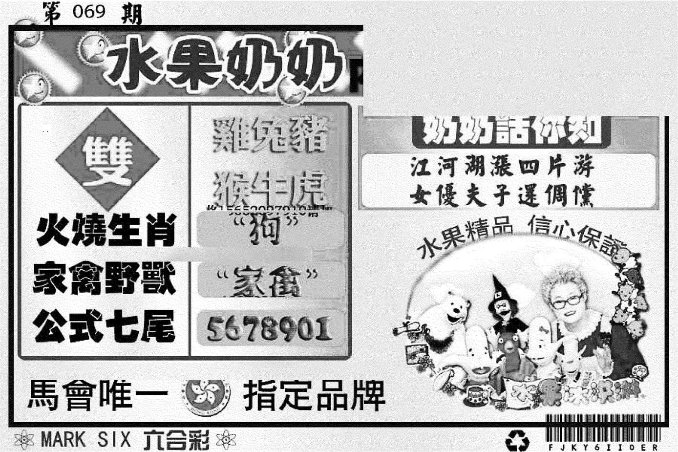 069期水果奶奶内幕(黑白)