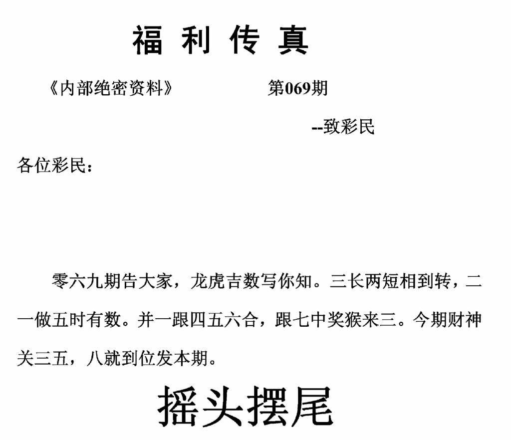 069期福利传真(正版)(黑白)
