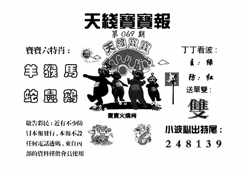 069期天线宝宝报(黑白)