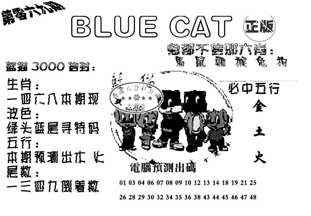 069期蓝猫BlueCat(黑白)