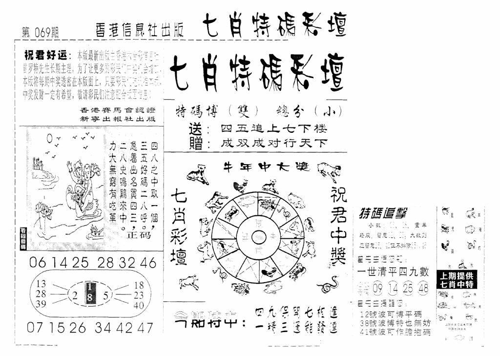 069期七肖特码彩坛(黑白)
