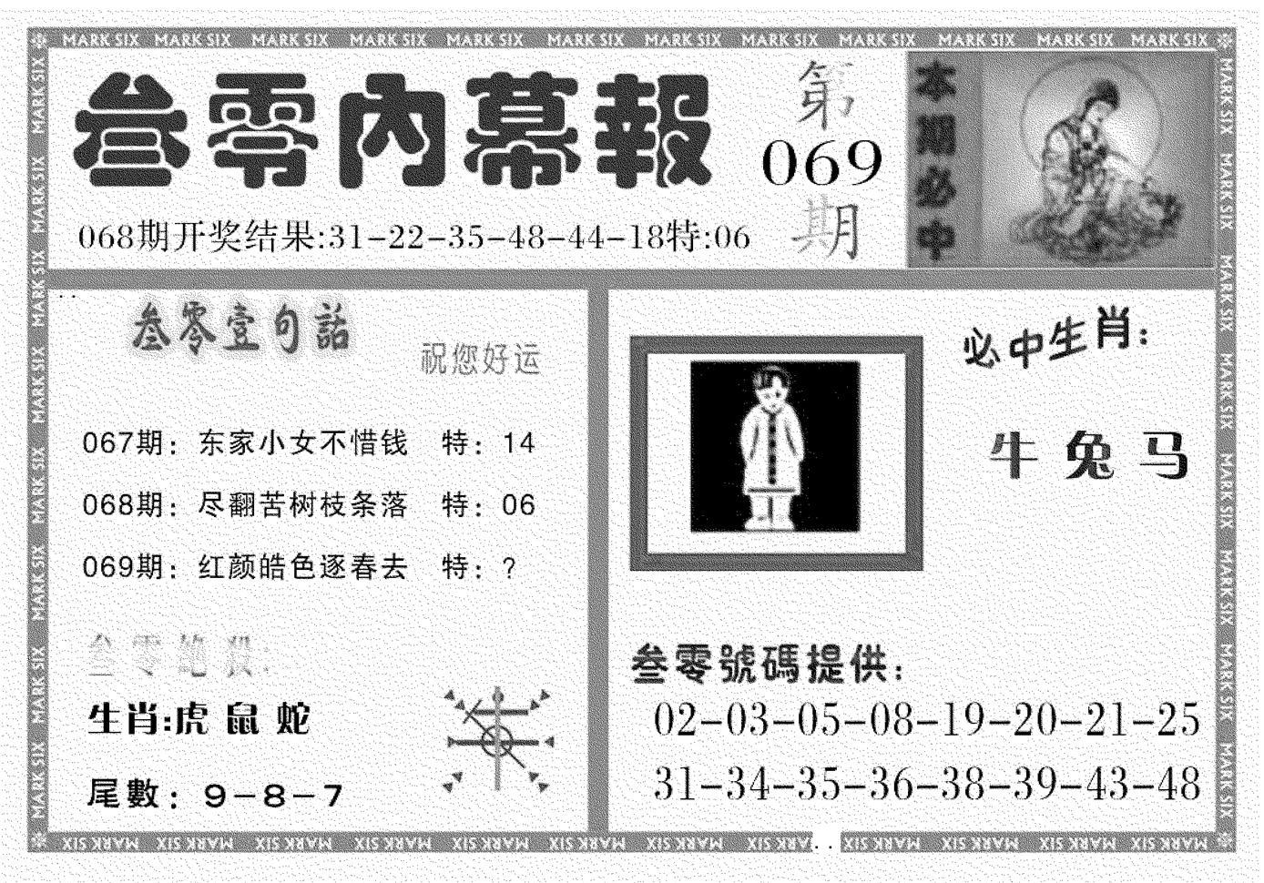 069期三零内幕报(黑白)