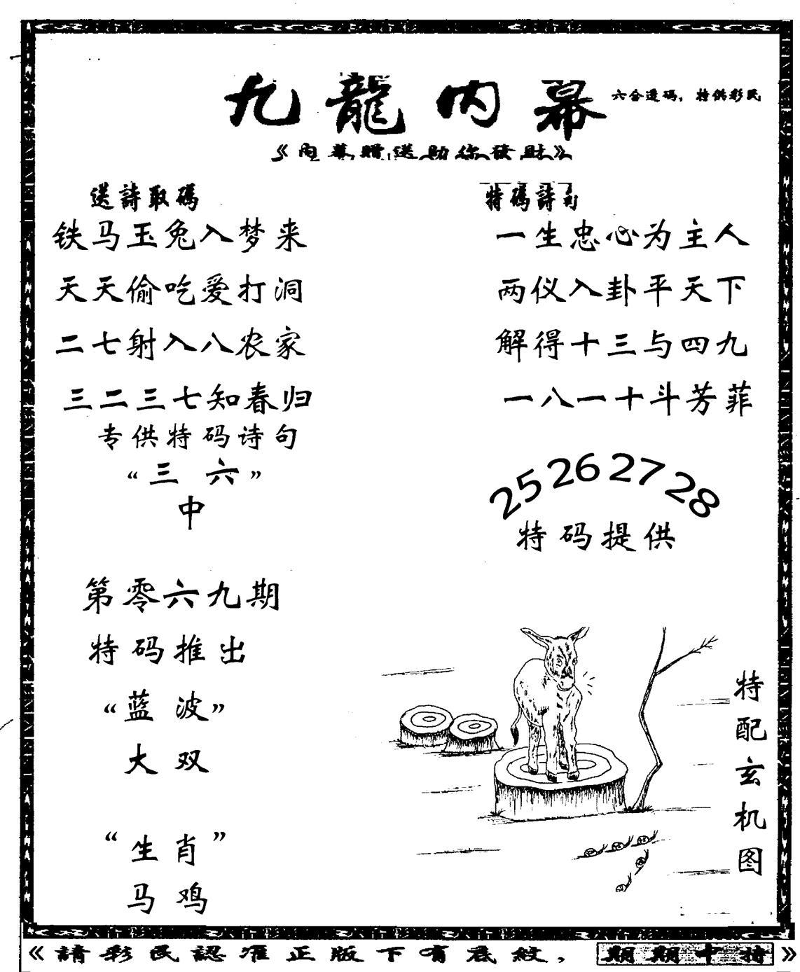 069期老九龙内幕(黑白)