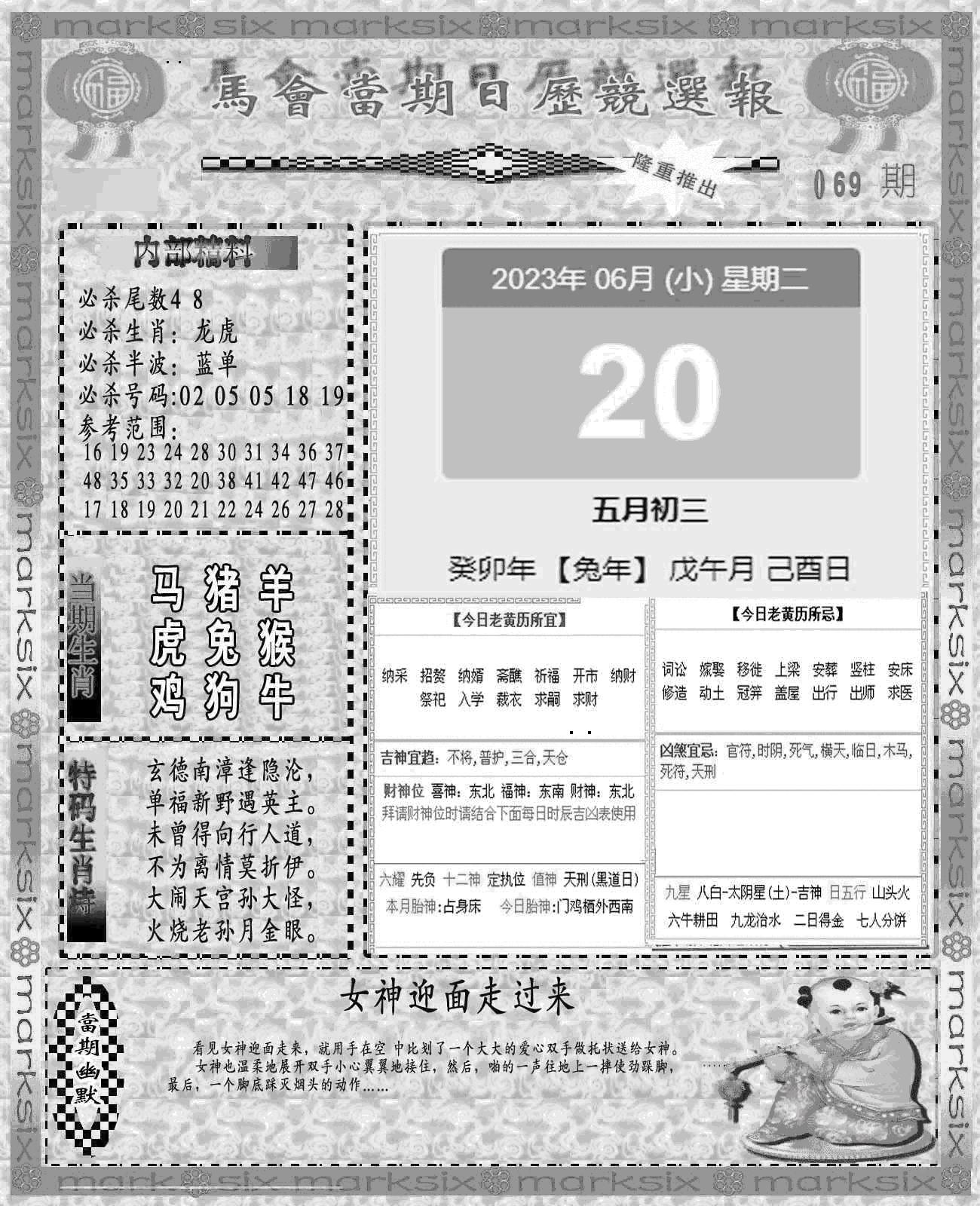 069期新当天报-1(黑白)