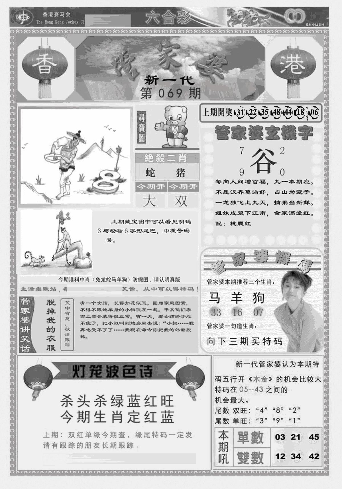 069期新当天报-3(黑白)