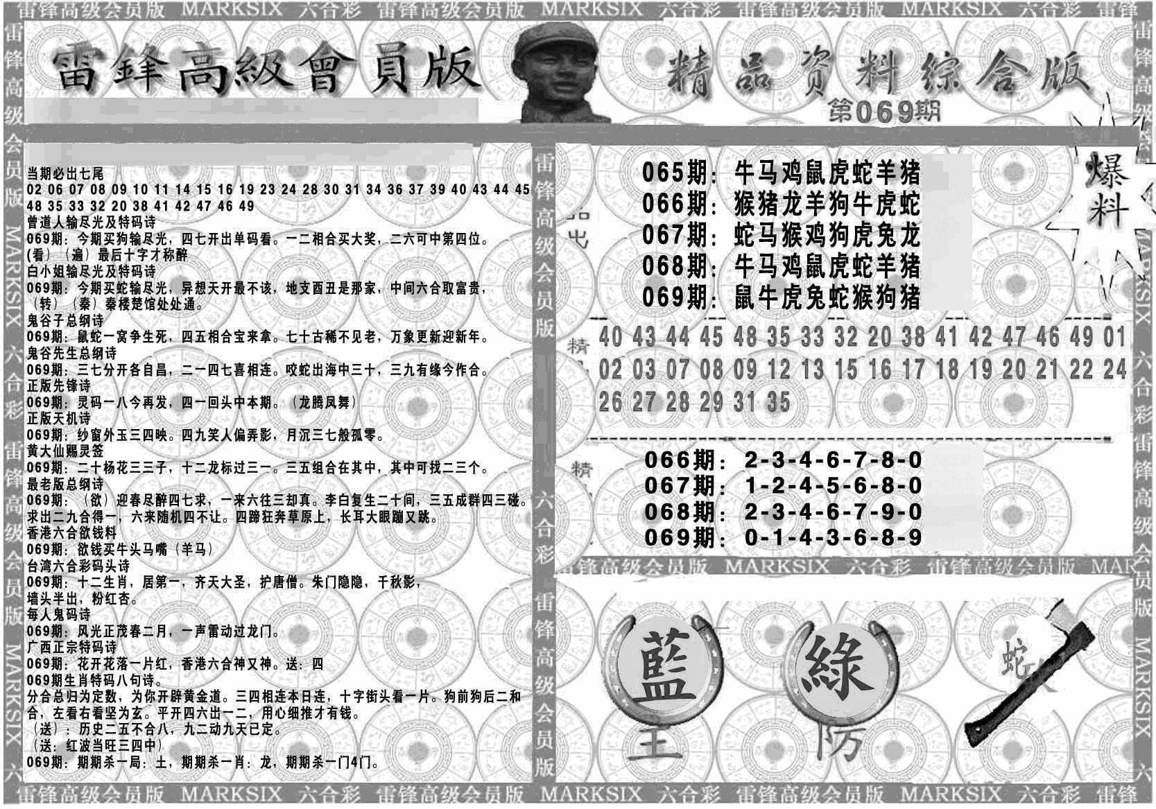069期新当天报-4(黑白)
