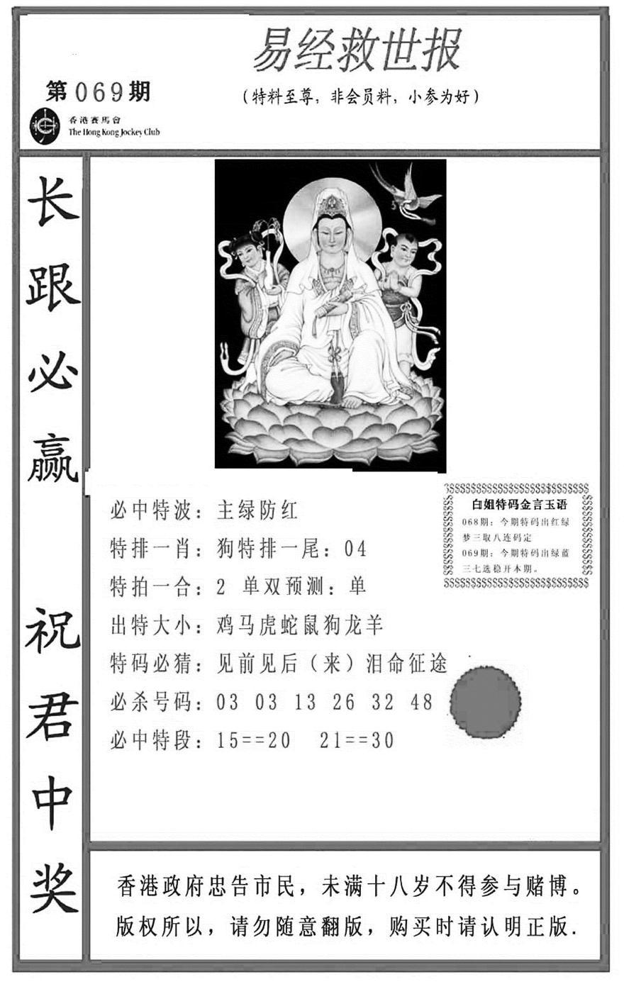 069期易经救世报(正版)(黑白)