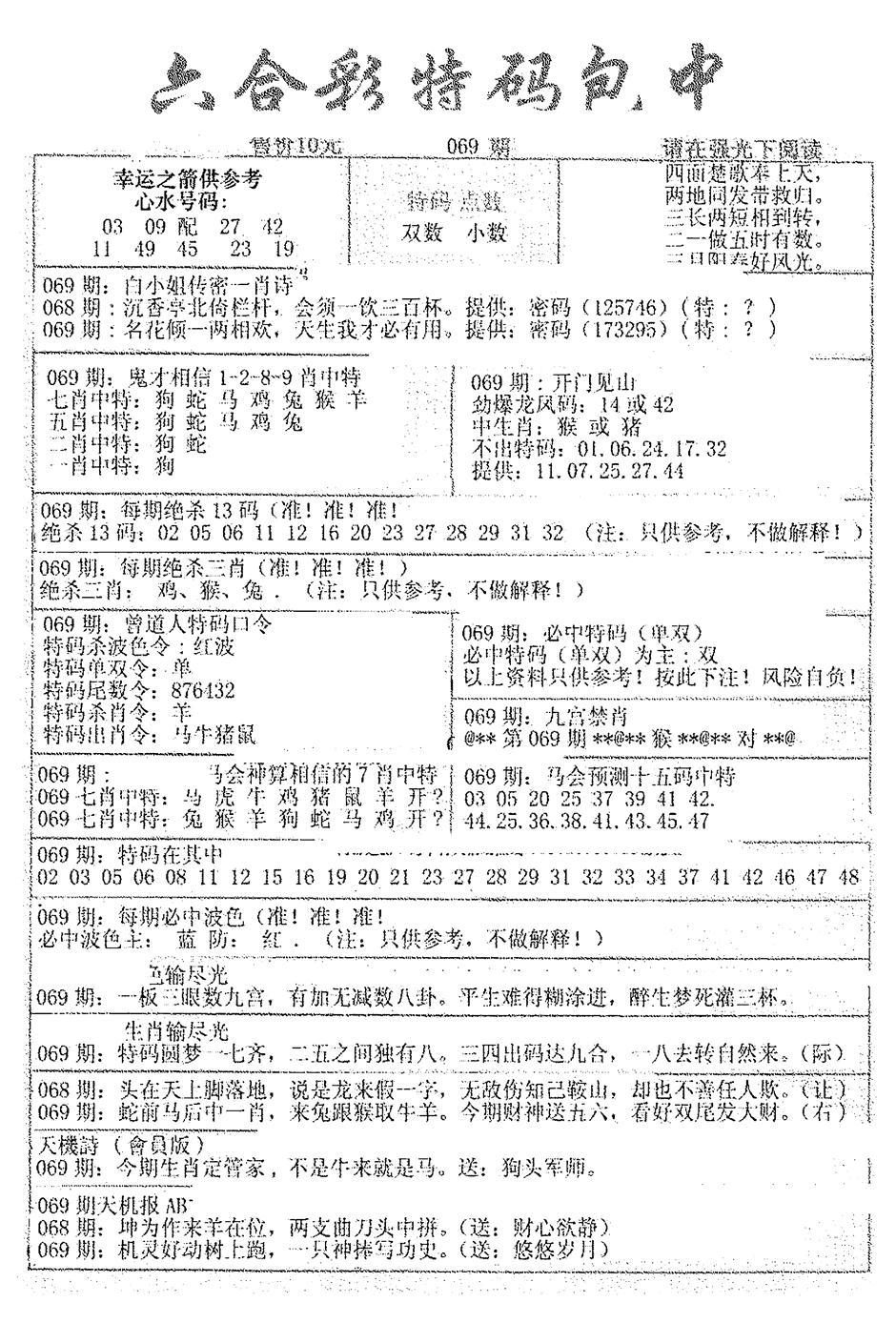 069期六合彩特码包中(黑白)