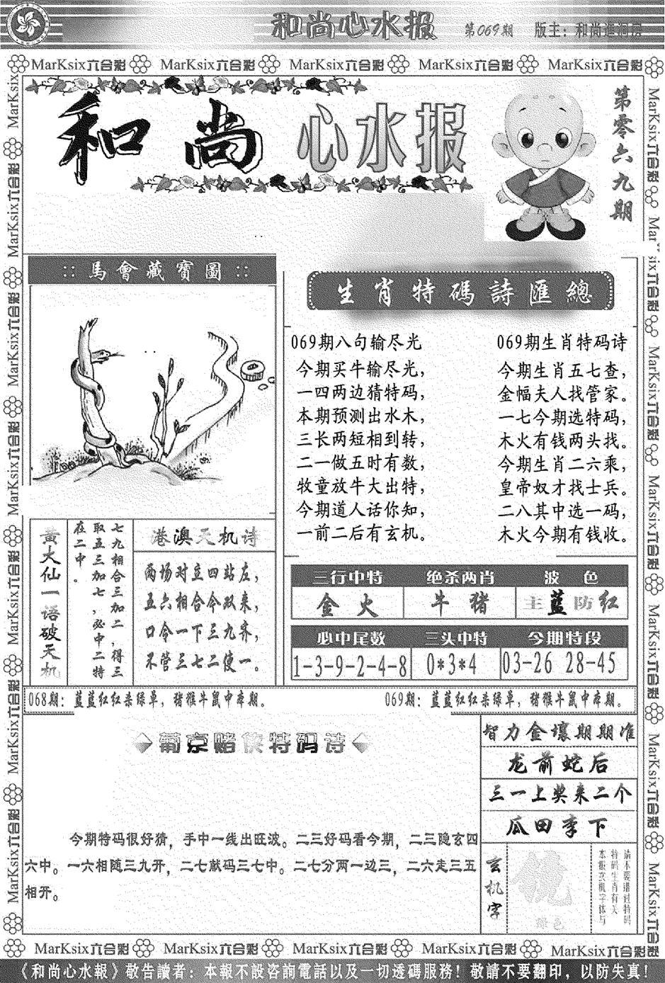 069期和尚心水报(黑白)