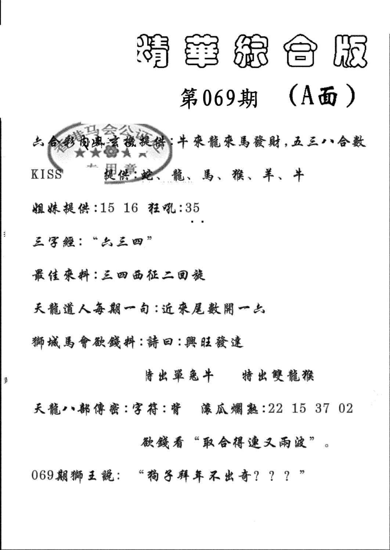 069期精华综合A(黑白)