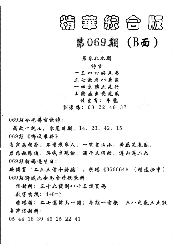 069期精华综合B(黑白)