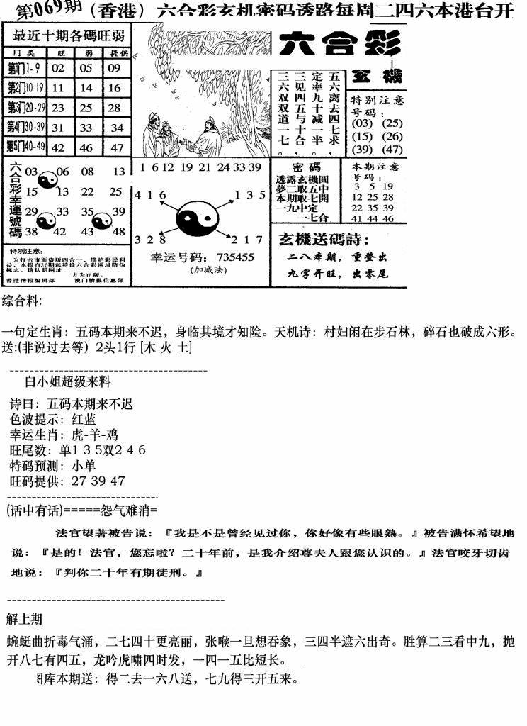 069期钻石玄机B(黑白)