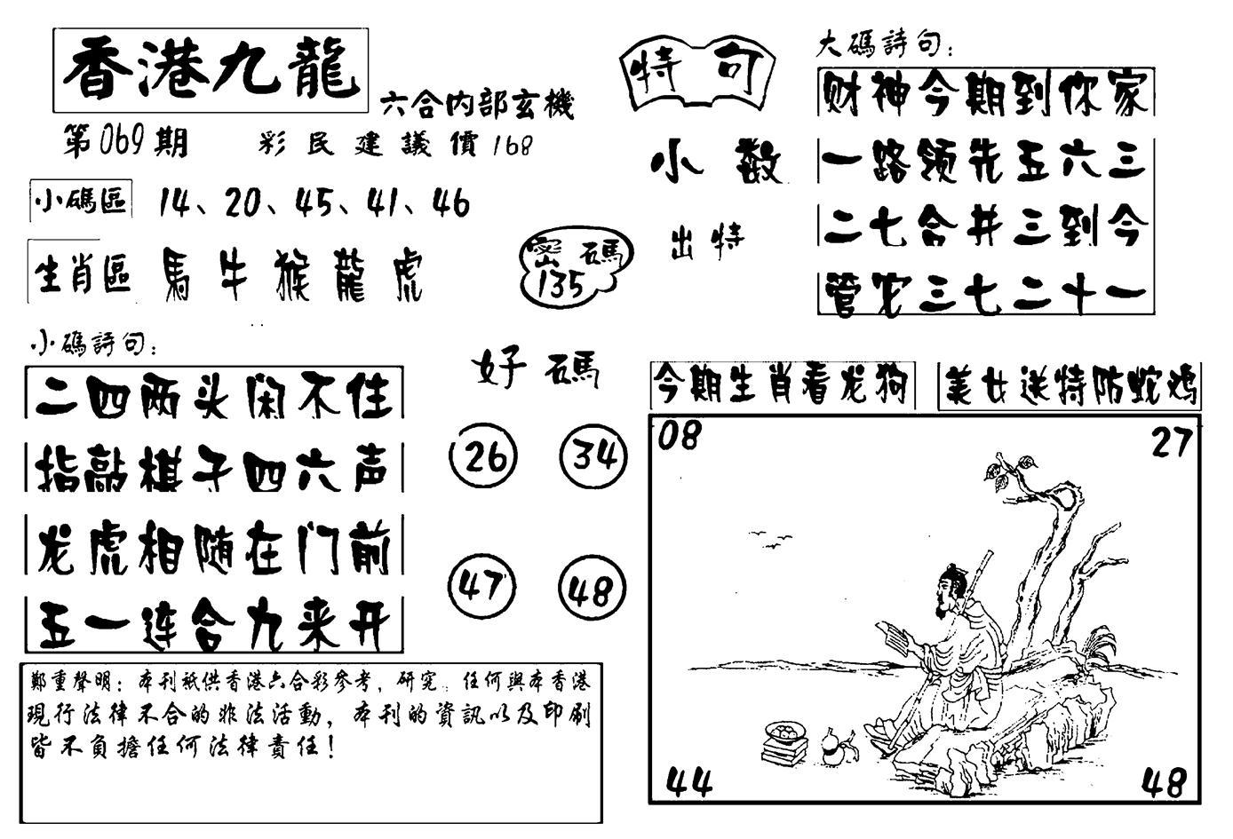 069期香港九龙传真-4(黑白)