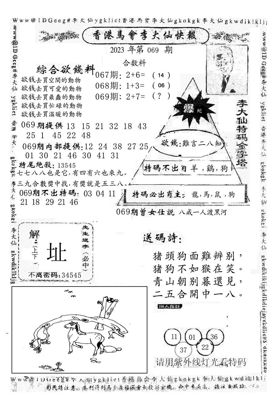 069期另版李大仙快报(黑白)
