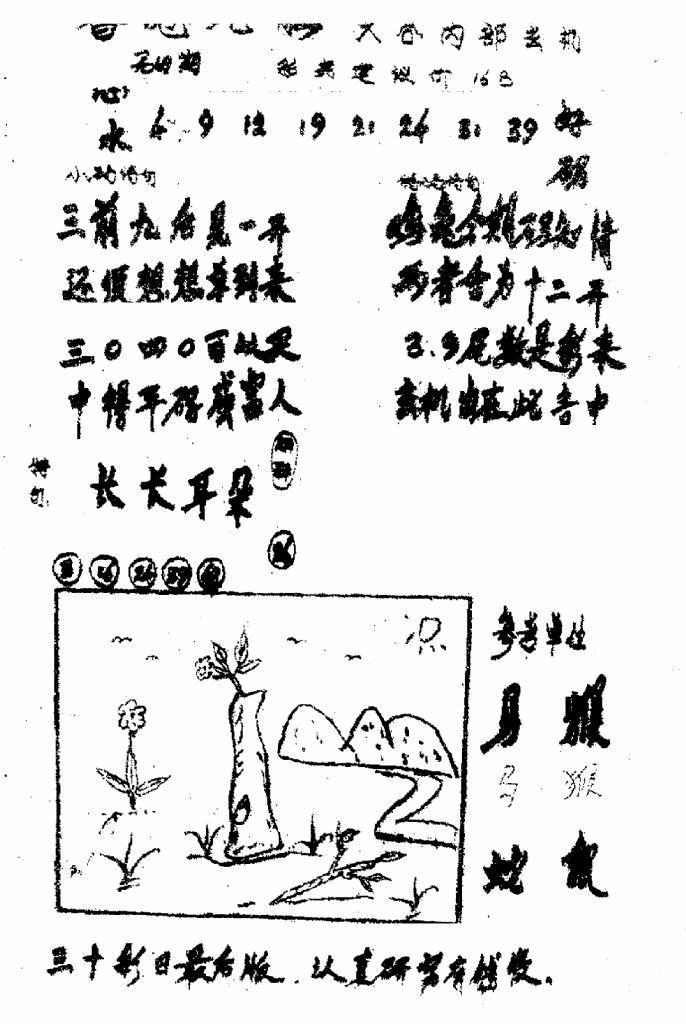 069期香港九龙传真1(手写版)(黑白)