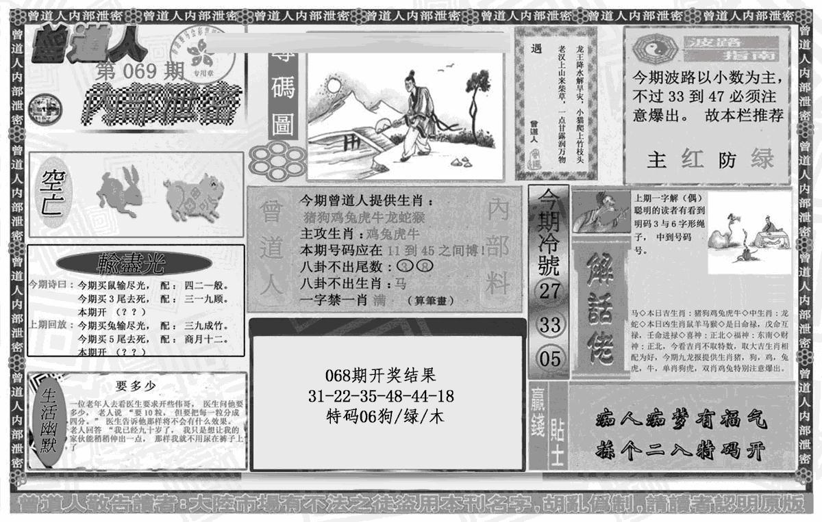 069期曾道人内幕泄密(黑白)