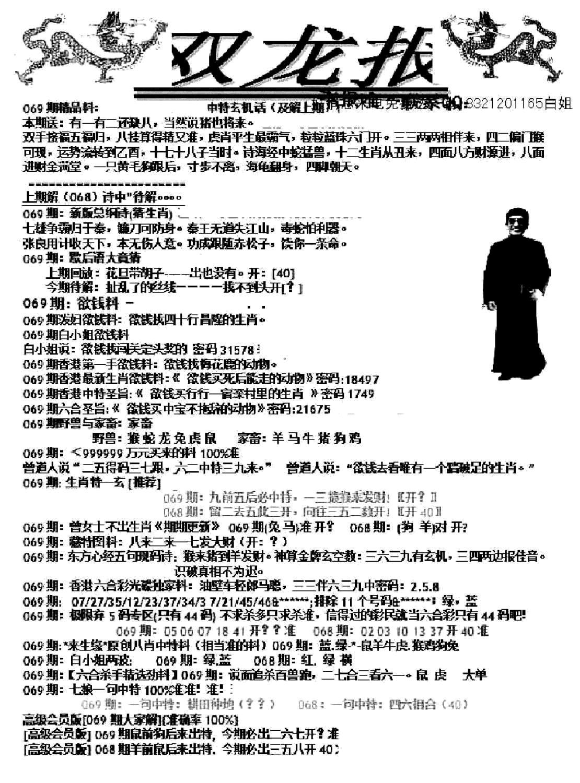 069期双龙报A(黑白)