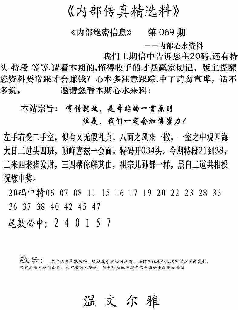 069期内部传真精选料(黑白)