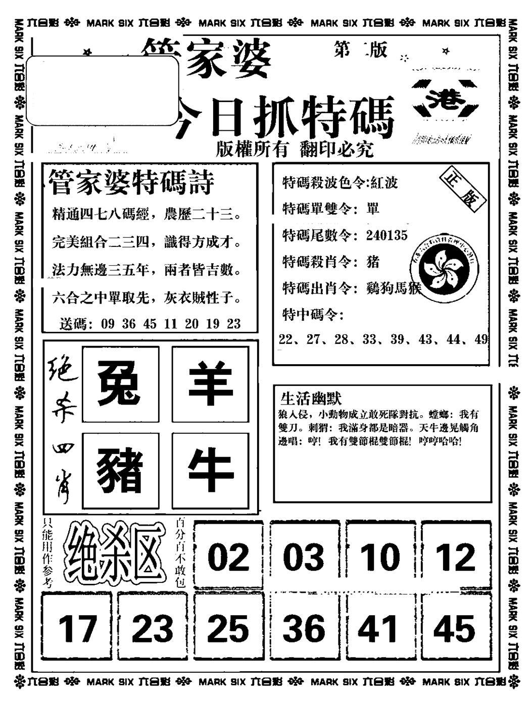 069期管家婆抓特码B(正版)(黑白)