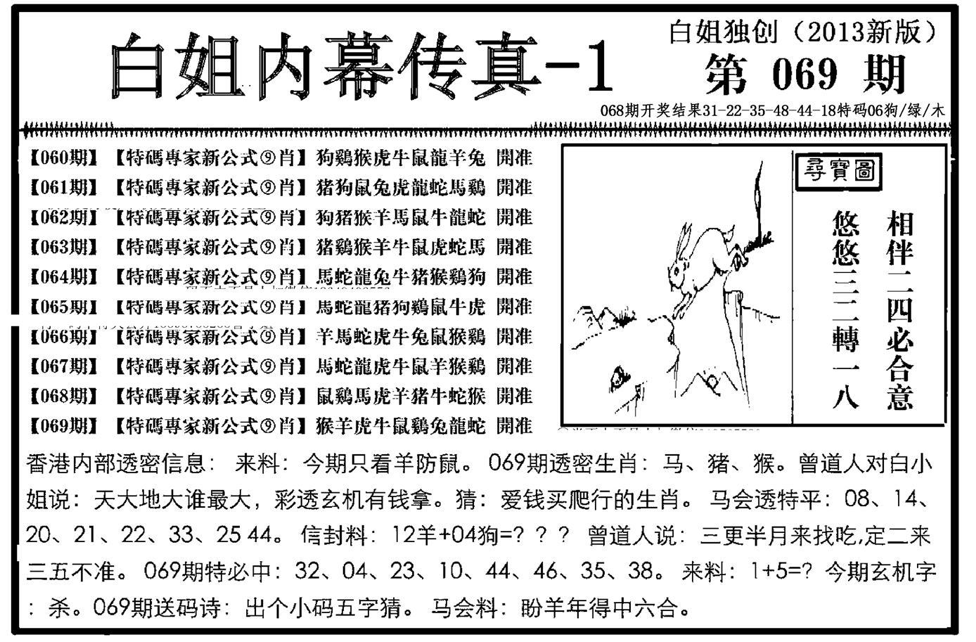 069期白姐内幕传真-1(黑白)