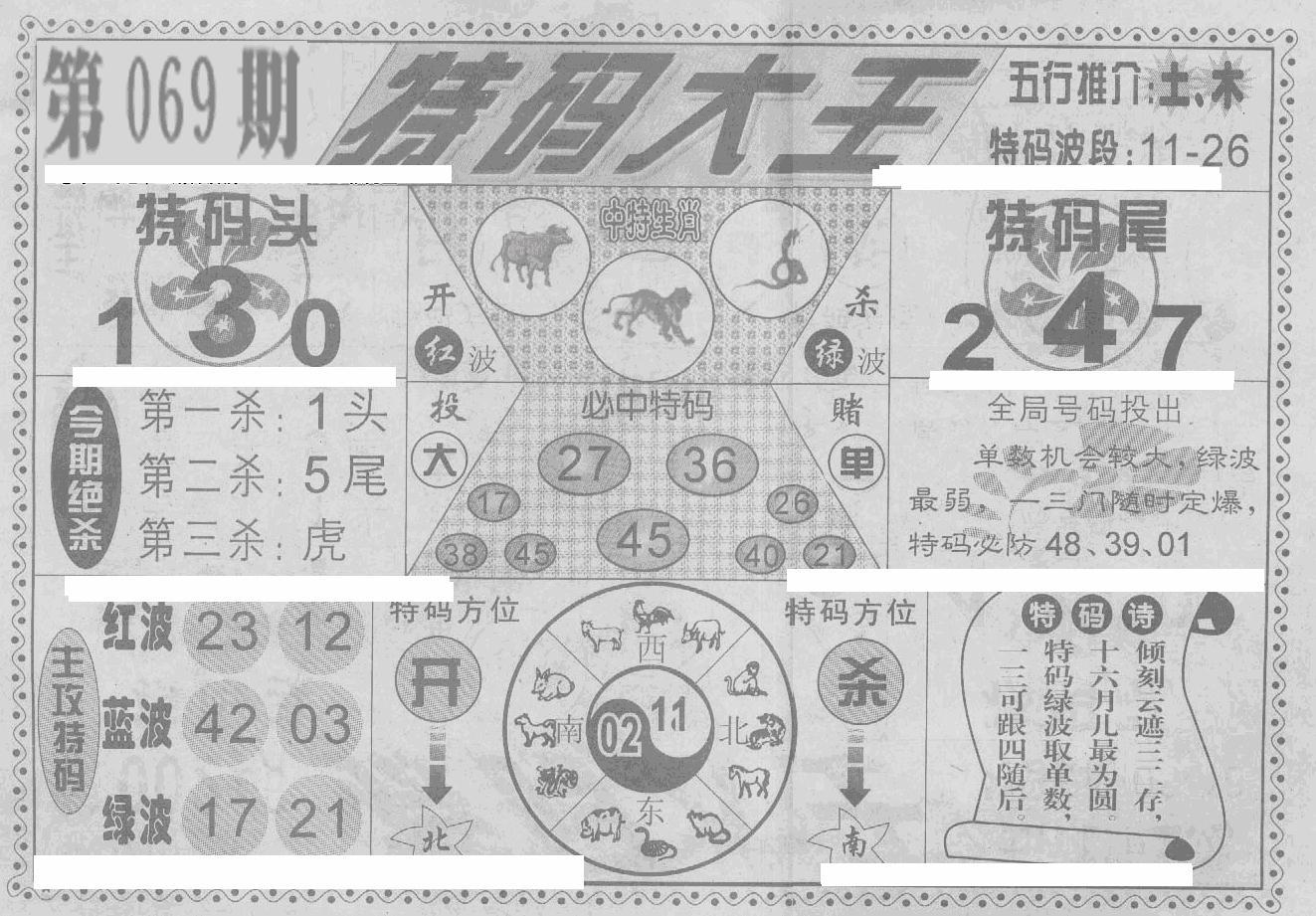 069期特码大王(黑白)