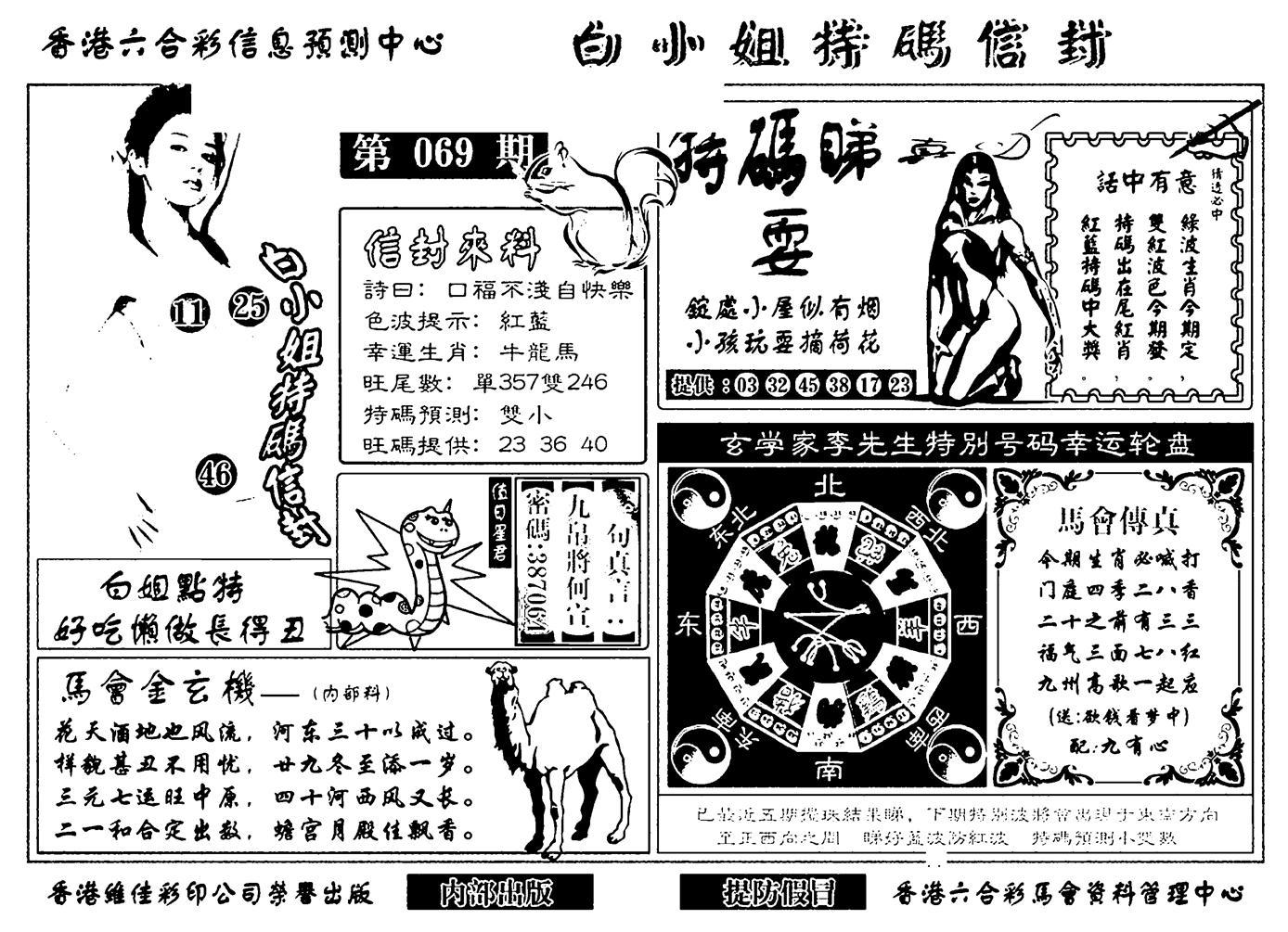 069期白小姐特码信封(新)(黑白)