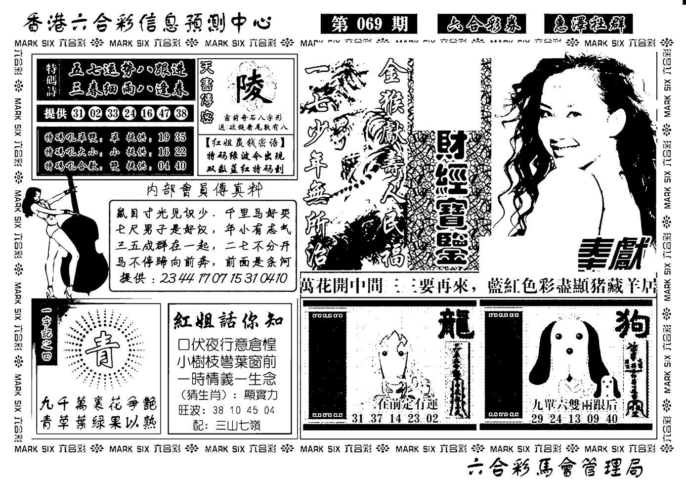 069期诸葛财经宝鉴(新)(黑白)