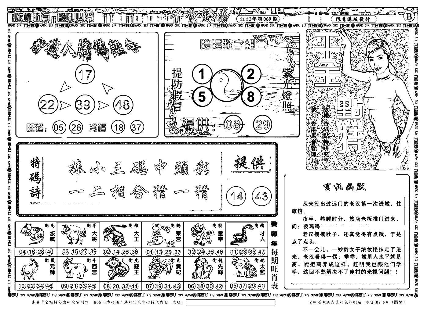 069期千金点特A(正版)(黑白)