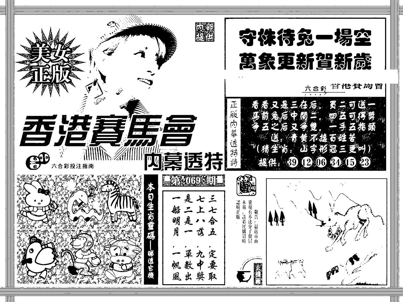 069期内幕透特(黑白)