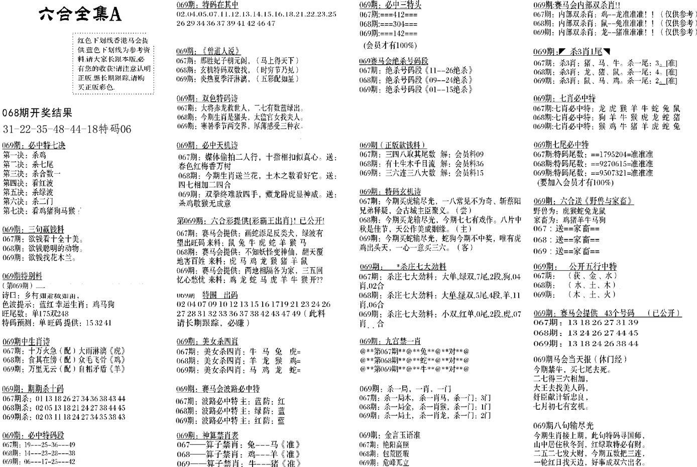 069期六合全集A(黑白)