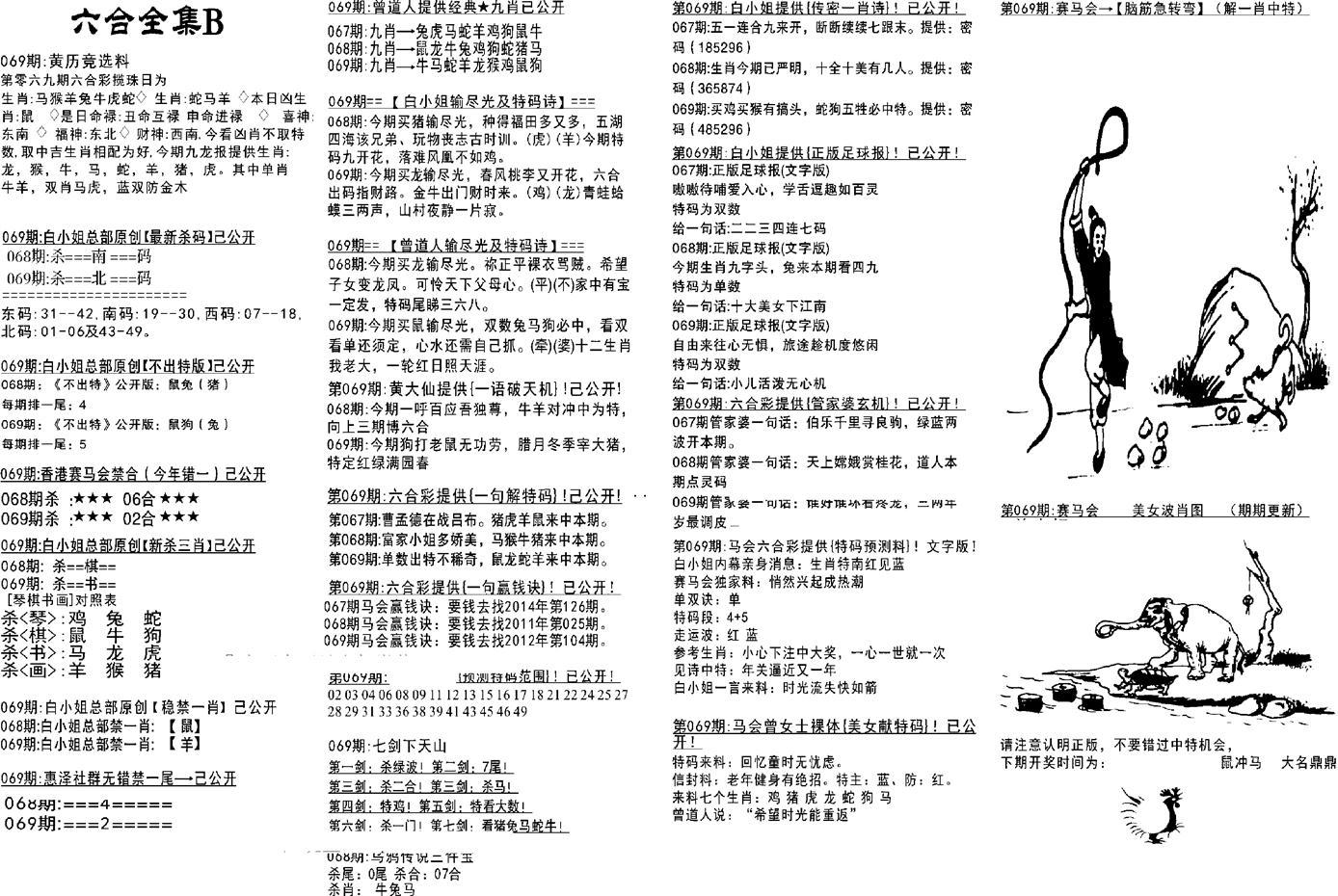 069期六合全集B(黑白)