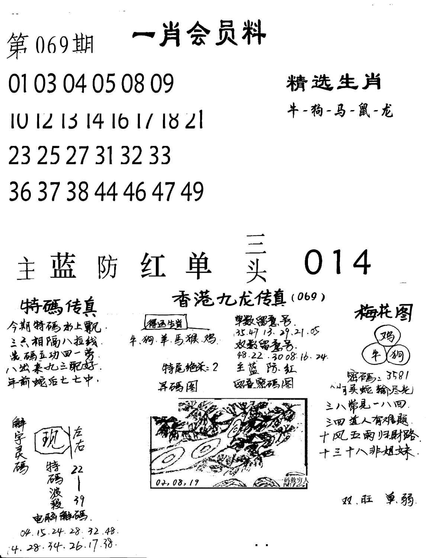 069期一肖会员料(黑白)