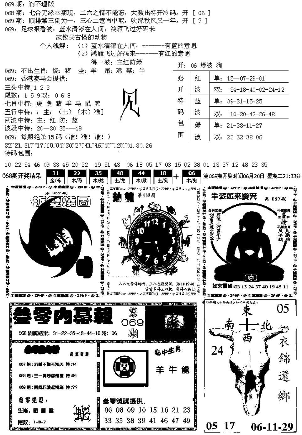 069期五鬼正宗久合儋料B(黑白)