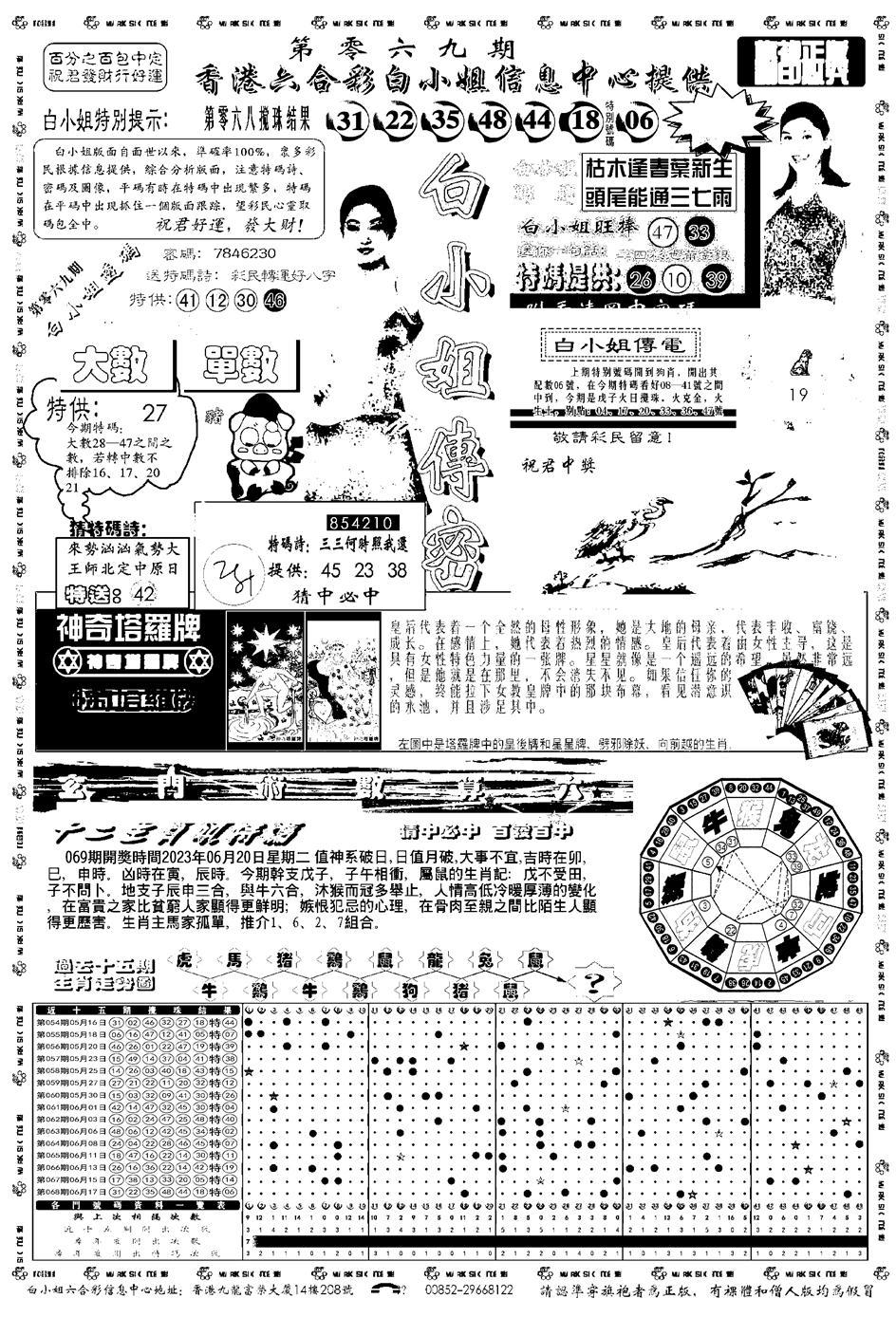 069期新版白小姐祺袍A(黑白)