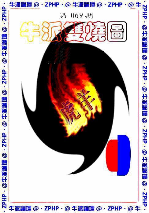 069期牛派系列1(黑白)