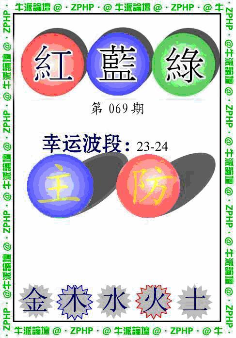 069期牛派系列5(黑白)