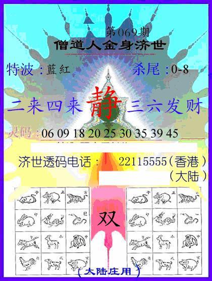 069期牛派金身济世(黑白)