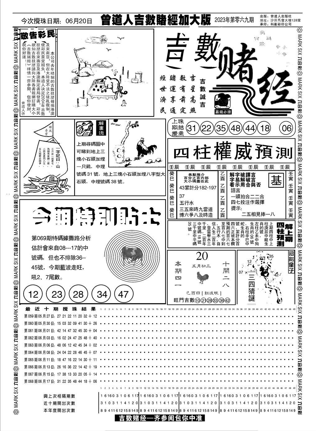 069期大吉数A(黑白)