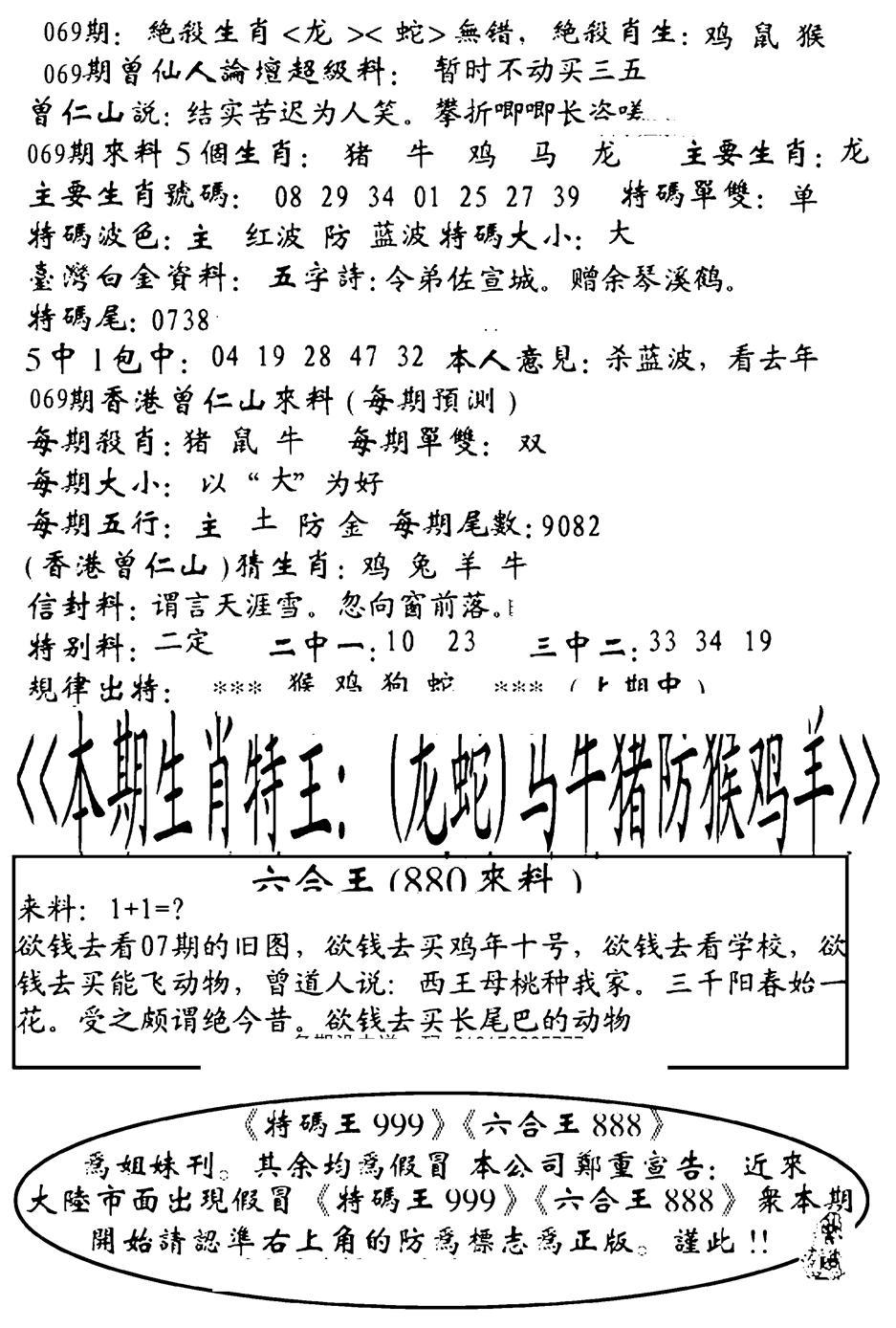 069期六合王880(黑白)