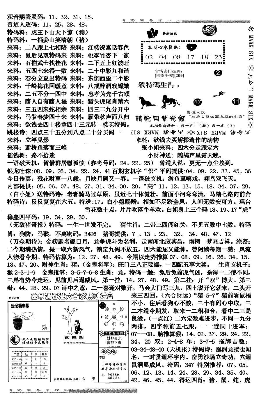 069期马会版综合B(黑白)