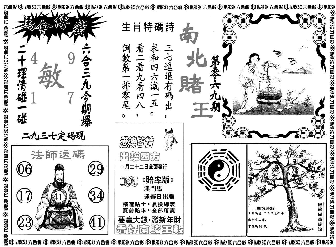 069期南北赌王B(黑白)