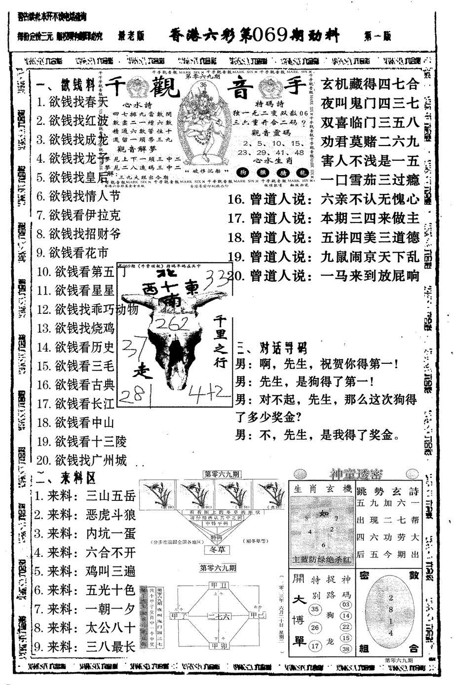 069期劲料B(黑白)