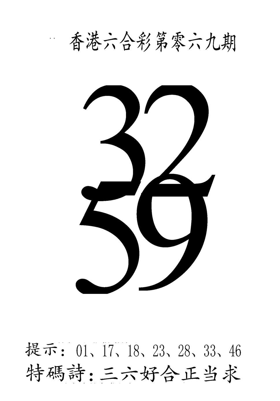 069期澳门三合王B(黑白)