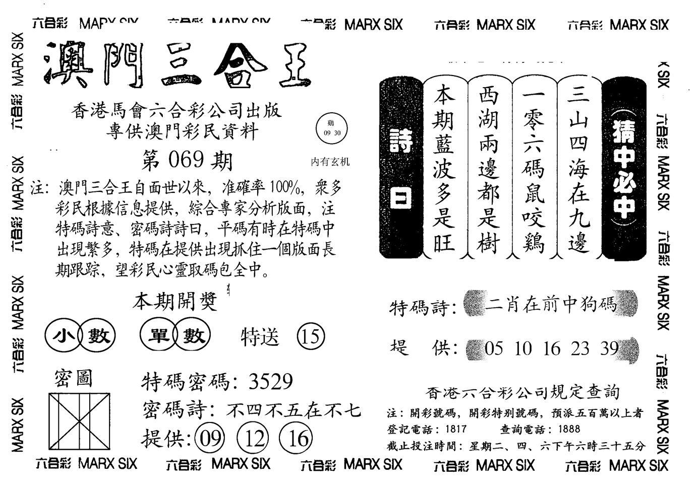 069期另澳门三合王A(黑白)
