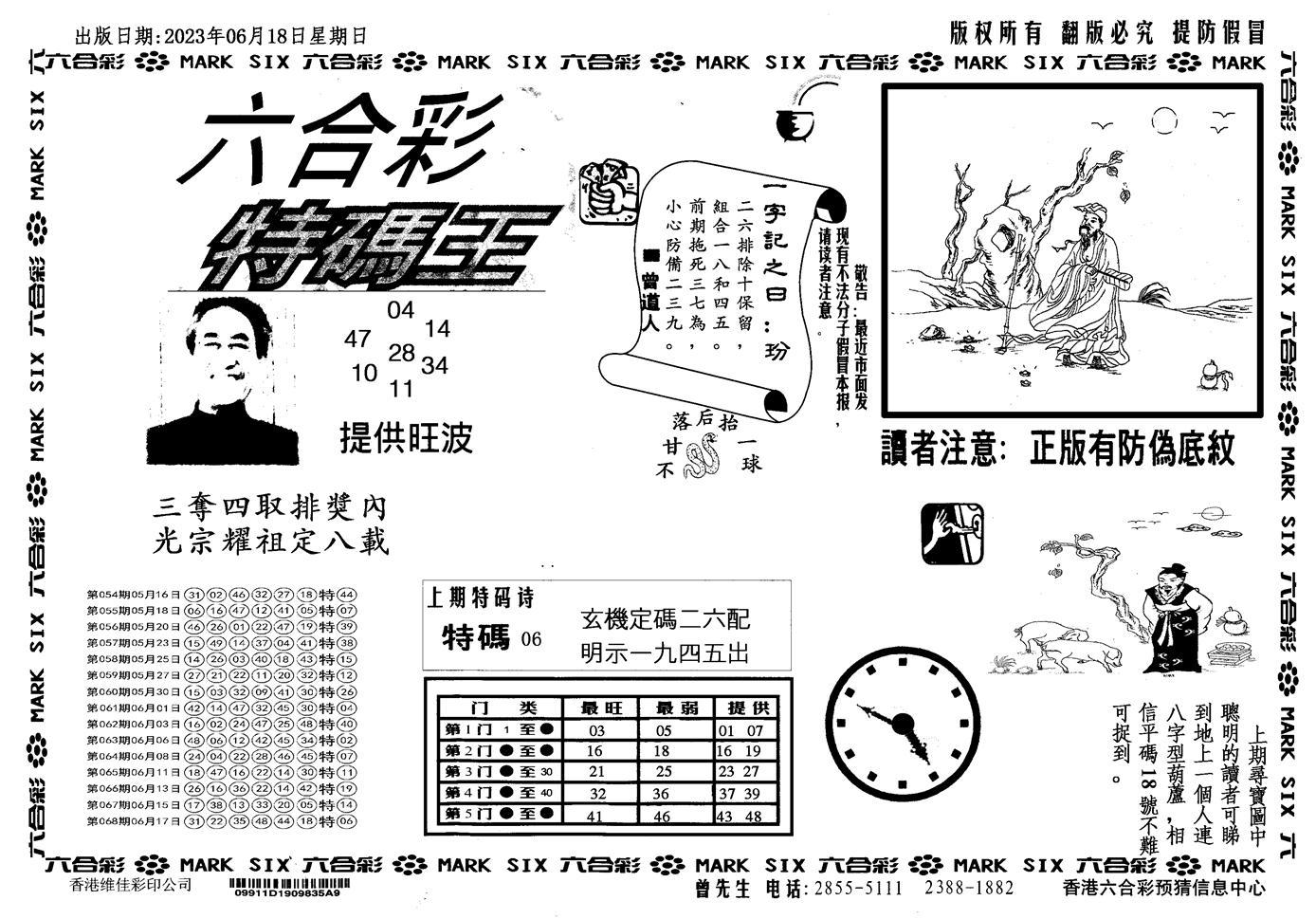 069期新特码王(黑白)