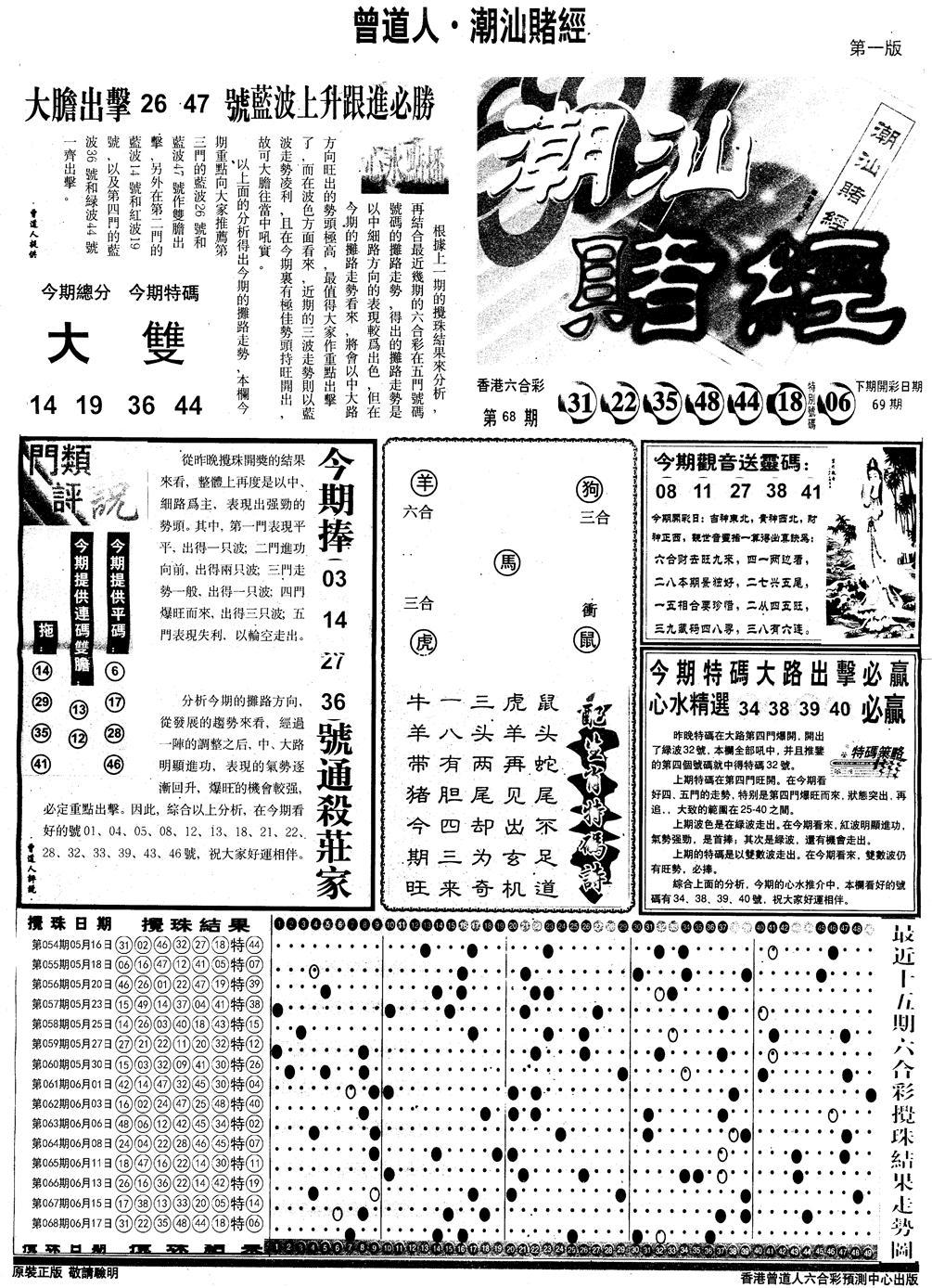 069期另版潮汕赌经A(黑白)